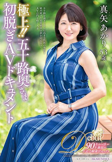 Juku Onna JAPAN/ Emmanuelle JUTA-121 The Best Fifty Wife S First Take Off AV Document Akari Maya