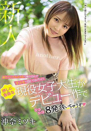 kawaii CAWD-272 An Active Female College Student Who Is Extremely Weak To Push And Pulls Out With A Handjob Without Being Able