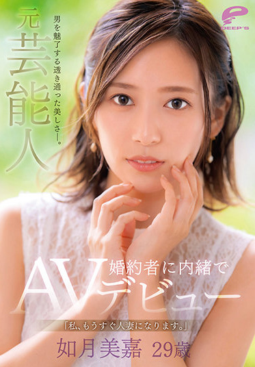 Deeps DVDMS-708 A Transparent Beauty That Fascinates Men Former Entertainer Mika Kisaragi 29 Years Old I Will Soon Be A Married Woman