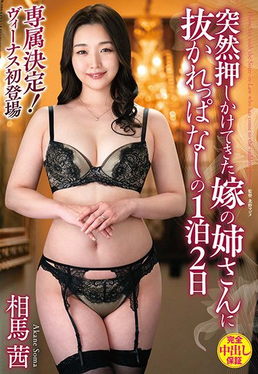 VENUS VENX-069 Akane Soma For 2 Days And 1 Night Left To Be Overtaken By Her Daughter In Law Is Sister Who Suddenly Pushed