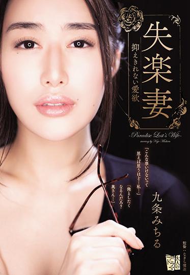 Attackers ADN-342 Lost Wife Uncontrollable Lust Michiru Kujo