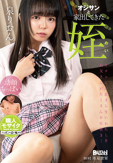 Barutan BACN-034 Rion Izumi A Niece Who Has Run Away From Home With An Old Man