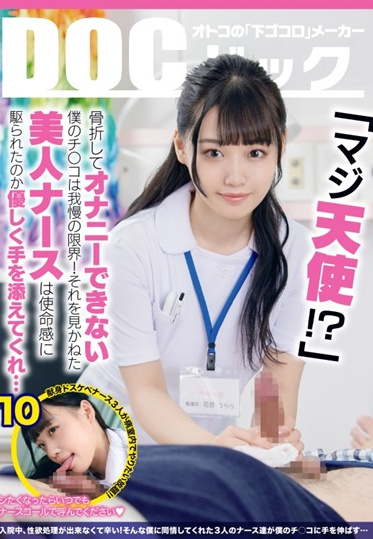 Prestige DOCP-316 Ko Who Can T Masturbate Because Of A Broken Bone Is The Limit Of Patience The Beautiful Nurse Who Couldn T See