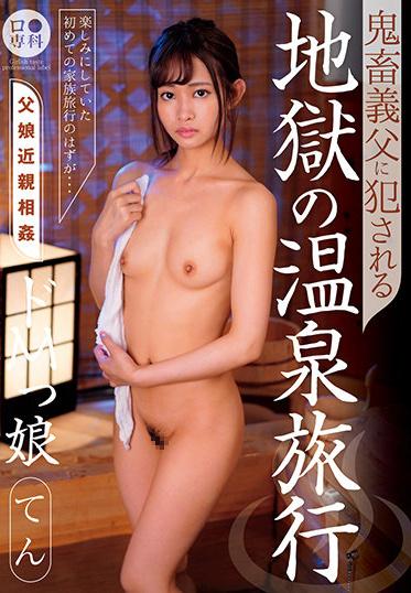 Glayz LOL-199 B Senka Devil Father In Law Commits Hell Hot Spring Trip De M Girl Ten Hasumi Ten