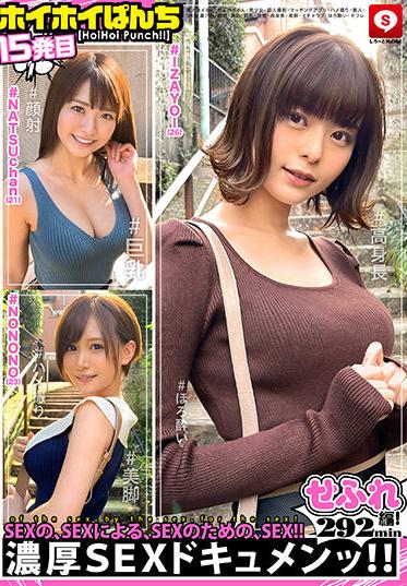 Shirouto Hoihoi / Mousozoku HOIZ-023-A Hoi Hoi Punch 15 Amateur Hoi Hoi Sefure-chan Beautiful Girl Personal Shooting Matching App Gonzo Amateur - Part A