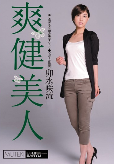 MUTEKI TEK-046 Wed Saki Flow Beauty
