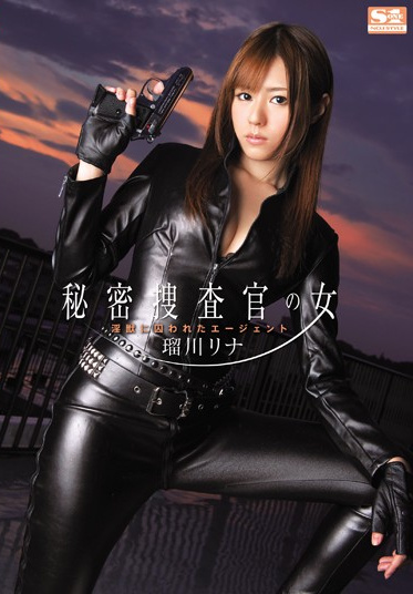 S1 NO.1 STYLE SNIS-076 Agent Rukawa Lina Was Trapped In A Woman Sex Monster Secret Investigator