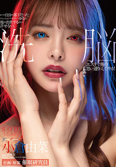 SOD Create STARS-423 I Can T Allow Fashion Designer Yuna Who Used To Be My Subordinate To Advance Beyond Me I Ll Do What I Want With A Brainwashing Beauty Treatment Salon Yuna Ogura