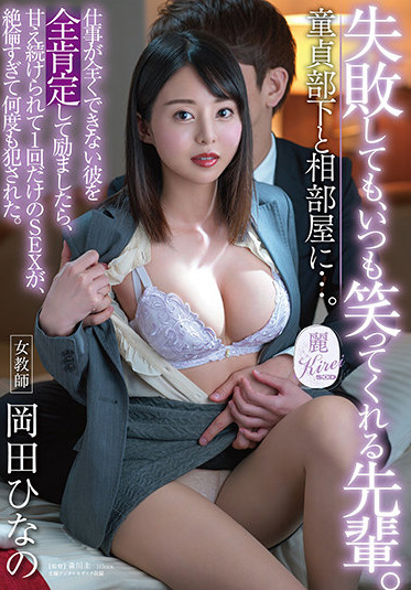 SOD Create KIRE-057 A Senior Who Always Laughs Even If He Fails In A Shared Room With A Virgin Subordinate When I Fully Affirmed And Encouraged Him Who Could Not Work At All He Continued To Be Spoiled And SEX Only Once Was Violated Many Times Because It Was Too Unequaled Hinano Okada