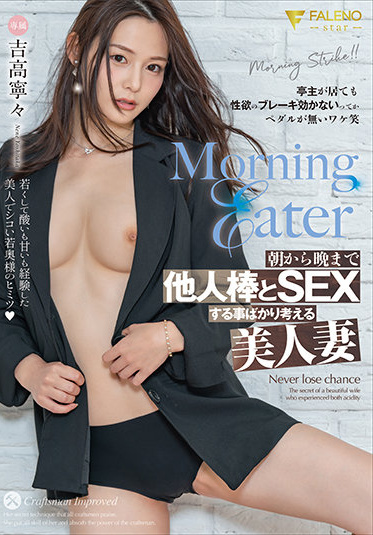 Faleno FSDSS-290 Nene Yoshitaka A Beautiful Wife Who Only Thinks About Having Sex With Other Sticks