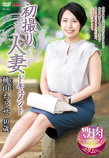 Center Village JRZE-076 First Shooting Married Woman Document Chitose Momoyama
