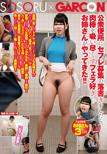 SOSORU×GARCON GS-403 After Scribbling For Saffle Recruitment In A Public Toilet A Blowjob-loving Older Sister Who Sucks Up A Meat Stick Came I Got In Touch