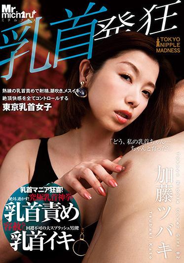 Mr.michiru MIST-349 Nipple Madness Tokyo Nipple Girls Kato Tsubaki Controls Ejaculation Squirting Mesuiki Pleasure With Skilled Nipple Blame