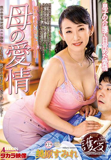 Takara Eizou SPRD-1459 Mother S Affection Sumire Mihara