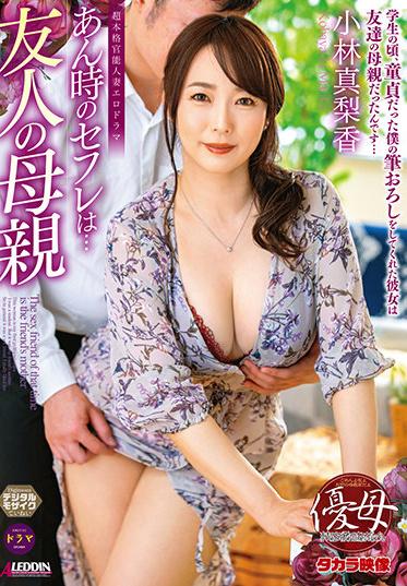Takara Eizou SPRD-1455 Saffle At That Time Marika Kobayashi My Friend Is Mother
