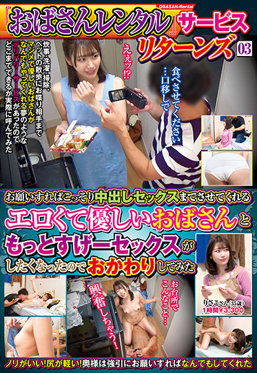 Jukujo LABO MEKO-214 Aunt Rental Service Returns 03 I Wanted To Have More Awesome Sex With An Erotic And Gentle Aunt