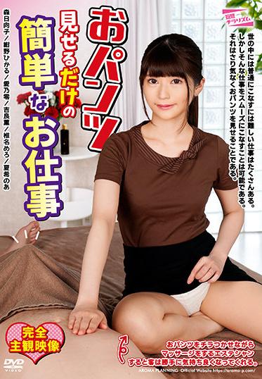 Aroma Kikaku PARM-168 Easy Job Just To Show Your Pants