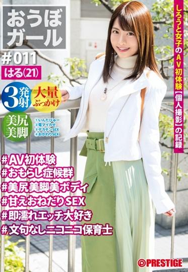 Prestige PXH-035 Obo Girl 011 Haru AV First Experience Wetting Syndrome Nice Bottom Beautiful Legs Beautiful Body
