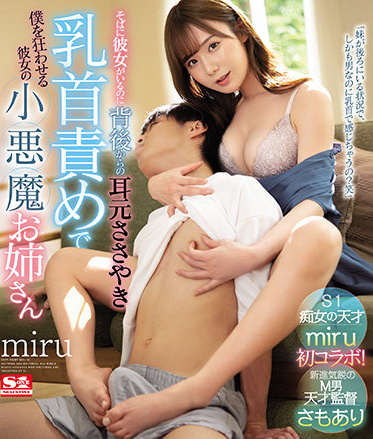 S1 NO.1 STYLE SSIS-169 Her Little Devil Sister Miru Blu-ray Disc Who Makes Me Crazy With A Whispering Nipple Torture From