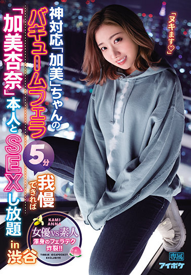 Idea Pocket IPX-723 God-friendly Kami -chan S Vacuum Blow Job 5 Minutes If You Can Put Up With It You Can Have Sex