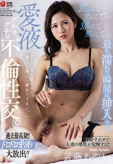 MADONNA JUL-708 Love Juice Guchogucho Affair Sexual Intercourse To Insert At The Moment Of The Wettest Ayaka Muto