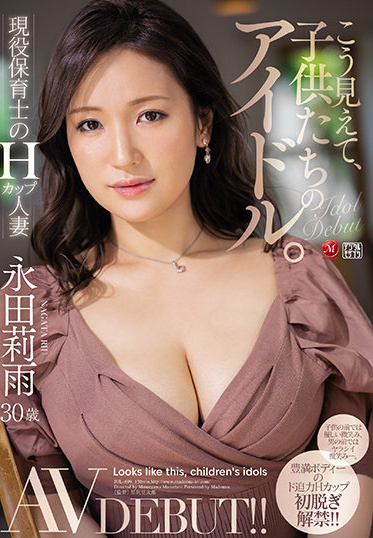 MADONNA JUL-699 It Looks Like This Children Is Idols H Cup Married Woman Of Active Nursery Teacher Riame Nagata 30 Years Old AV DEBUT