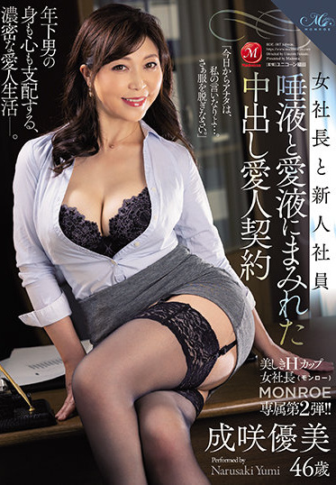 MADONNA ROE-007 Female President And New Employee Creampie Mistress Contract Covered With Saliva And Love Juice Yumi Mizusaki
