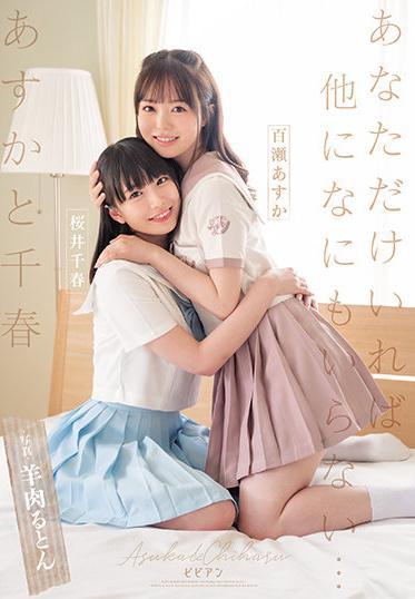 bibian BBAN-340 Asuka And Chiharu I Don Not Need Anything Else If I Am Alone Asuka Momose Chiharu Sakurai