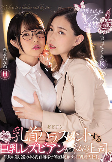 bibian BBAN-342 My Boss Is A Busty Lesbian Who Harasses Her Nipples Big Tits New Employee Who Cums Many Times With The Director S Strict And Loving Nipple Guidance First Love Nene Yoshine Yuria