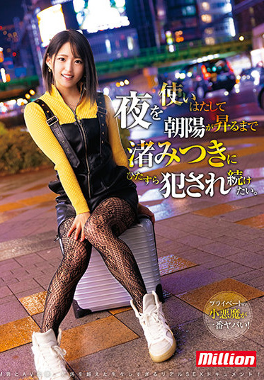 K.M.Produce MKMP-415 I Want To Spend The Night And Continue To Be Violated By Mitsuki Nagisa Until The Morning Sun Rises