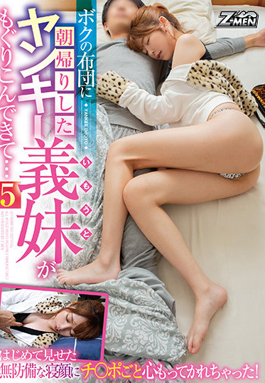 Z-MEN ZMEN-086 A Yankee Sister-in-law Who Returned To My Futon In The Morning Came To Me 5
