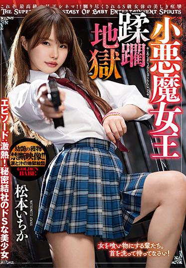 Baby Entertainment BEFG-004 Little Devil Queen Overrun Hell Episode Fiery Heat Ichika Matsumoto A Beautiful Girl With A Secret Society