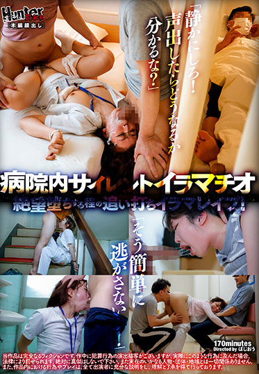 Hunter HUNBL-060 Silent Deep Throating In The Hospital