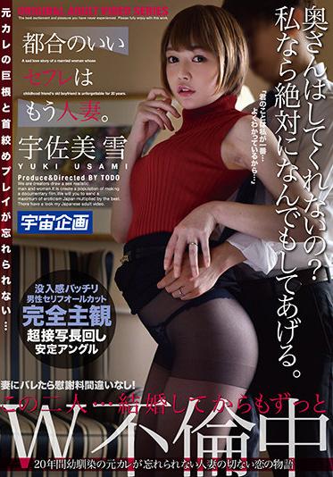 K.M.Produce MDTM-740 The Convenient Saffle Is Already A Married Woman Usamiyuki