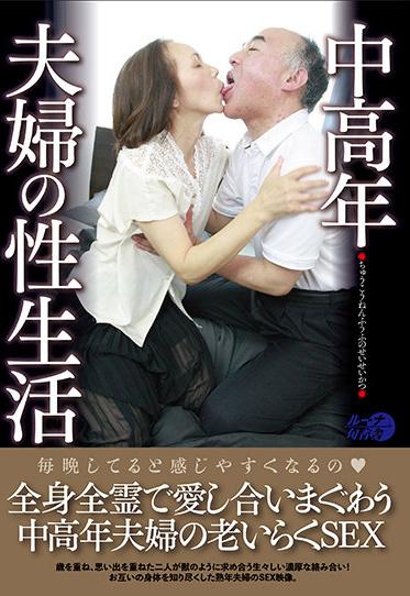 Luna Shunkousha LUNS-081 Sex Life Of Middle-aged Couple