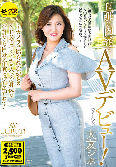 Serebu No Tomo CEAD-360 AV Debut Without Telling Her Husband Shiho Otomo-The Body That Was Switched