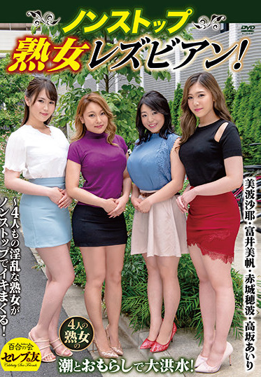 Serebu No Tomo CEMD-056 Nonstop Mature Lesbian Saya Minami Miho Tomii Honami Akagi Airi Kosaka