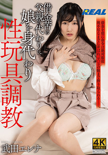 K.M.Produce XRL-023 Elena Takeda A Sex Toy Training For A Daughter Instead Of A Debt-stricken Father
