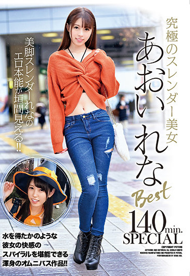 Peters MAX ZEX-407 Ultimate Slender Beauty Rena Aoi Best