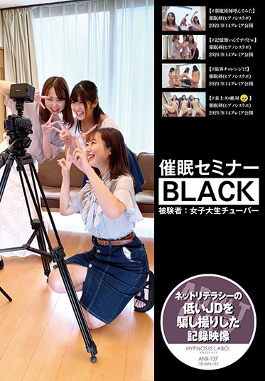 Saimin Kenkyuusho Bekkan ANX-137 Event Seminar BLACK Subject Female College Student Tuber