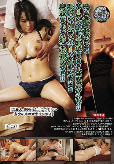 LEO UMD-796 Nuruteka Boyne Is Taken Down Through The Curtain Even Though Her Husband Is Sleeping Next To Her The Patience Acme Of The Completely Fallen Mrs Who Wants A Hard Chin With An Obscene Oil Massage