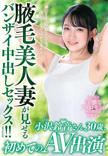 Center Village IORA-09 Obvious Waste Hair Swaying In The Wind Is Never Waste Banzai Creampie Sex Shown By A Beautiful Underarm Hair Wife Suzune Ozawa 30 Years Old First AV Appearance
