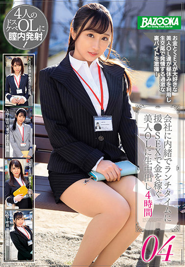 K.M.Produce BAZE-004-B Assisting Lunch Time Secretly To The Company Cum Shot To A Beautiful Office Lady Who Makes Money With SEX 4 Hours 04 - Part B