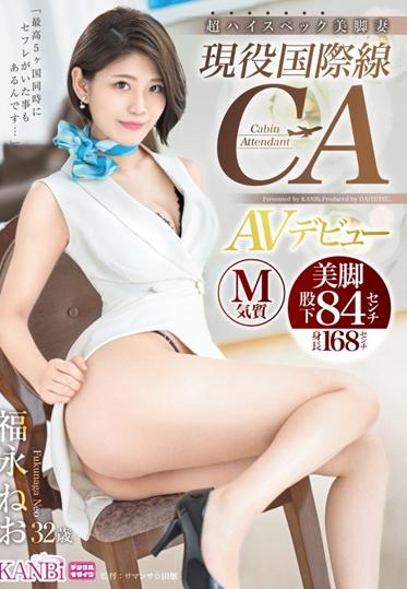 Prestige DTT-088 Super High Spec Beautiful Legs Wife Active International CA CA Fukunaga Neo 32 Years Old AV Debut