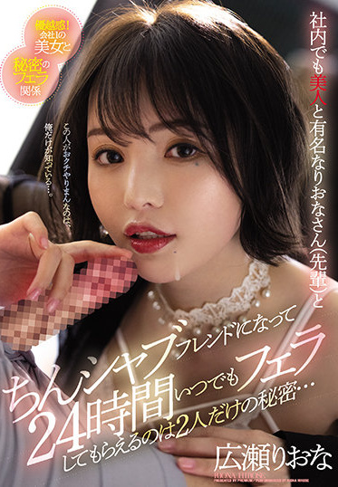PREMIUM PRED-340 The Secret Of Only Two People Being A Beautiful Woman And A Famous Woman
