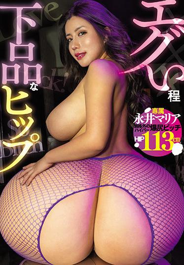 Kira ★ Kira BLK-517 Egg So Vulgar Hip Maria Nagai