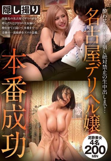 Prestige GZAP-052 Nagoya Deriheru Miss Production Success