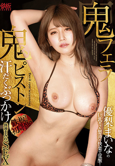 TEPPAN TPPN-206 Iron Plate First Advent Maina Yuuri S Busty Gal Awakens With The Pleasures Of Angry Waves