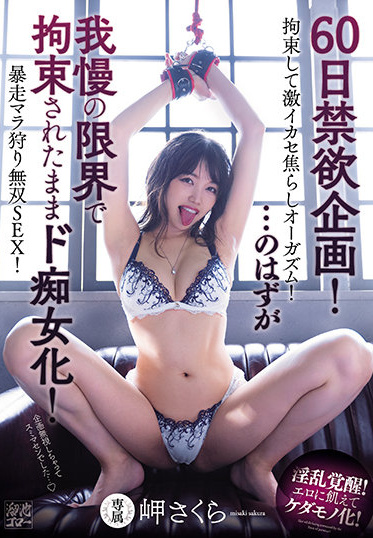 Tameike Goro MEYD-702 60-day Abstinence Project Restrained And Intensely Irritated Orgasm Should Be A Filthy Girl While Being Restrained By The Limit Of Patience