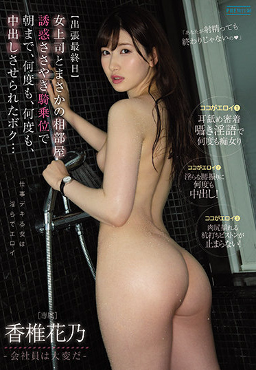 PREMIUM PRED-341-7 A Shared Room With A Female Boss Temptation Whispering I Was Made To Vaginal Cum Shot Again And Again Until Morning - Part 7